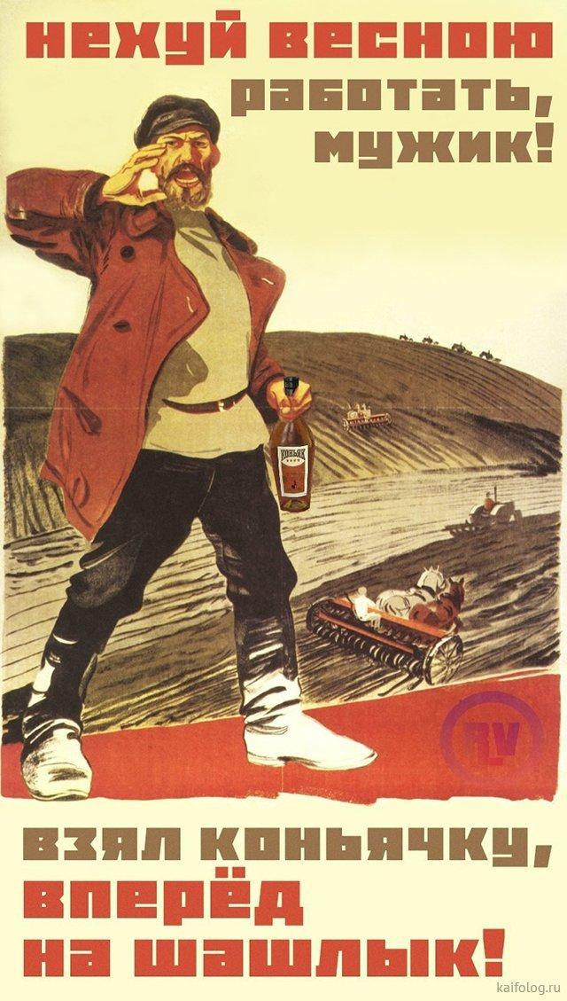 нечасто советские плакаты про работу фото автомобиль технически исправен