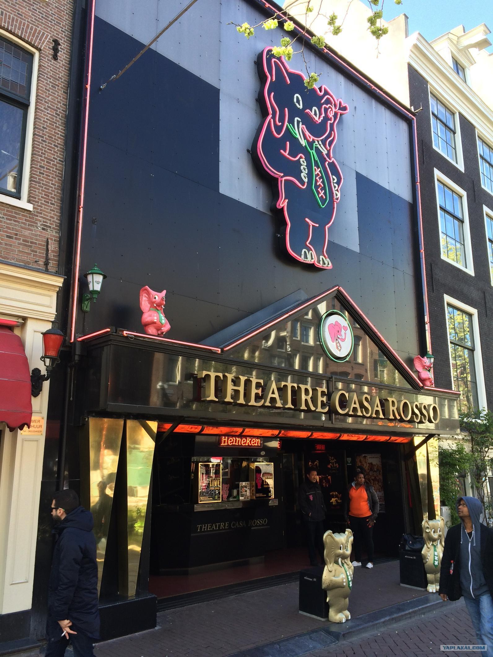 театр секса амстердам однажды операция перехвату