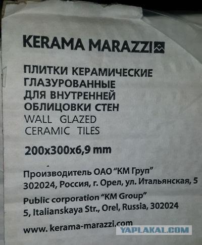 Что отечественного дома у Марии Захаровой