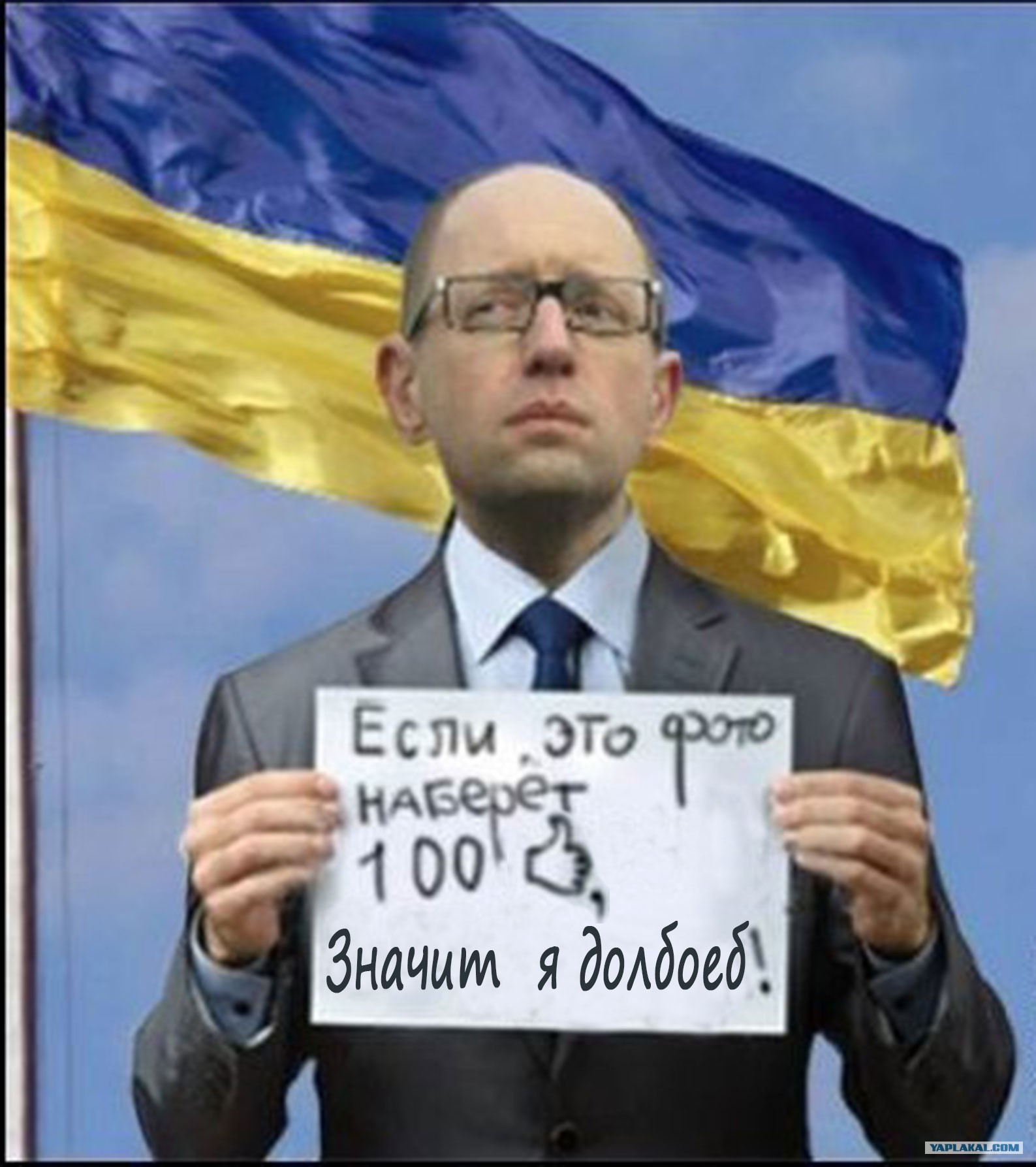 Украине хуй ане евросоюз