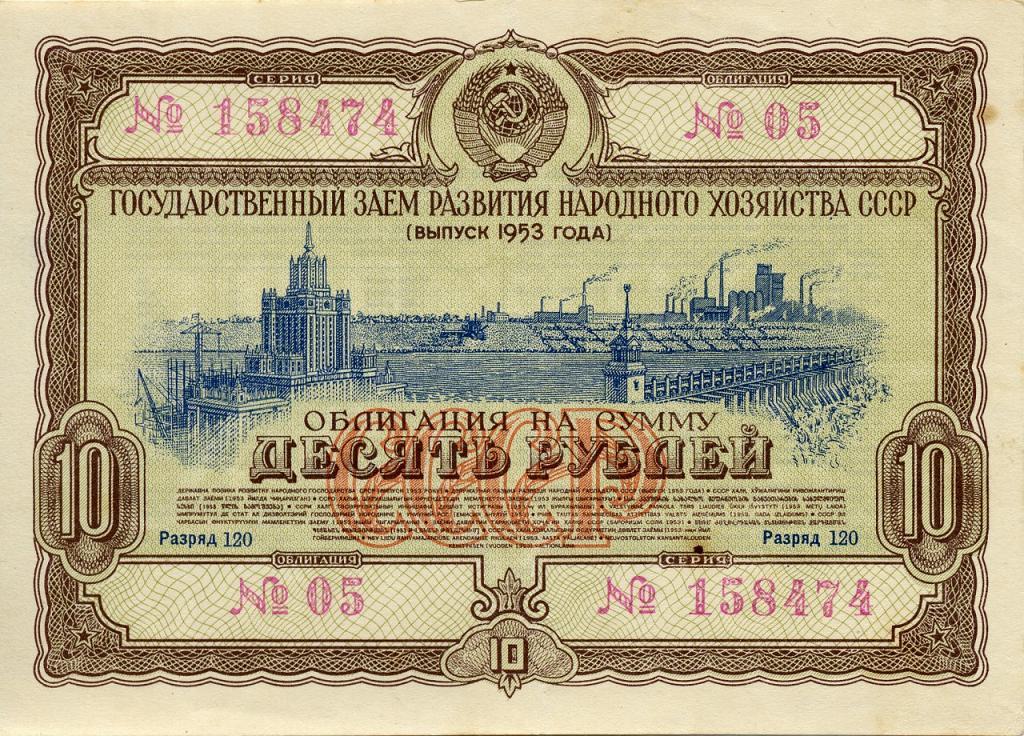 облигация государственного займа 1957 года цена