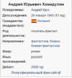 Андрей Круз о Сердюкове