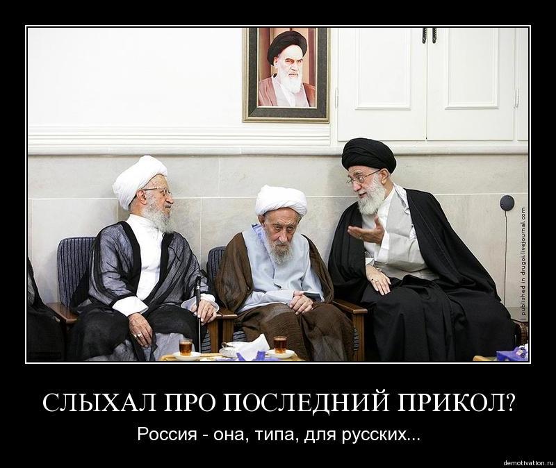 Твоих руках, приколы про русских в картинках