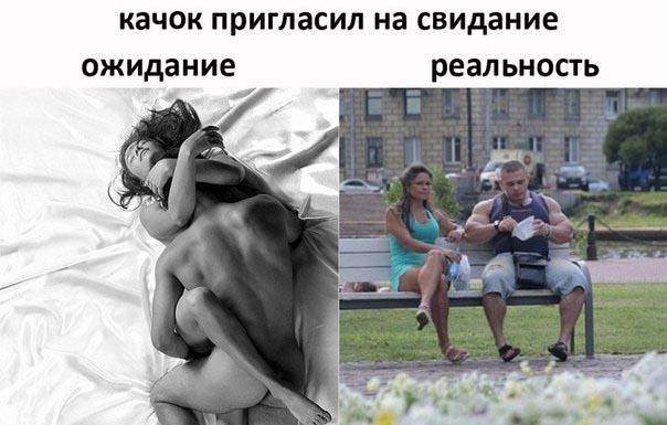 Картинки про свидания смешные