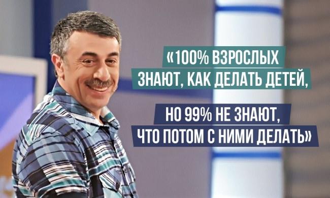 Шокирующее заявление доктора Комаровского: Цель нынешней власти уничтожить как можно больше простых украинцев