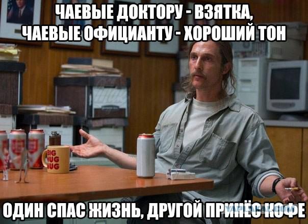 """Попробуйте не оставлять чаевых...""""Добровольная"""" обязанность?"""