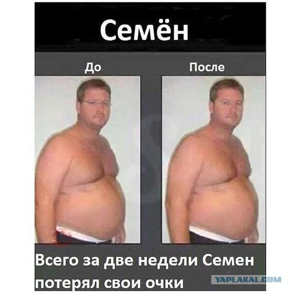 Похудение мужчины 65 лет
