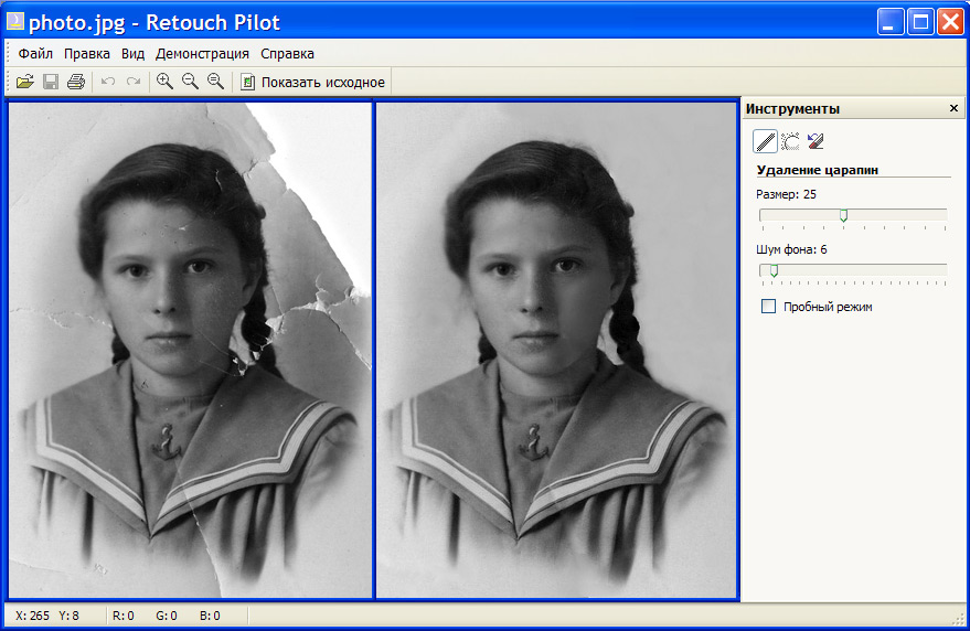 программы для редактирования старых фото уже самооборону отрепетировала