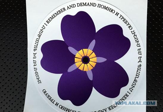 Картинки геноцид армян незабудка, картинки геральтом