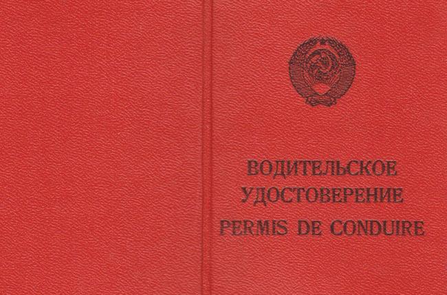 Картинки по запросу водительские права советские