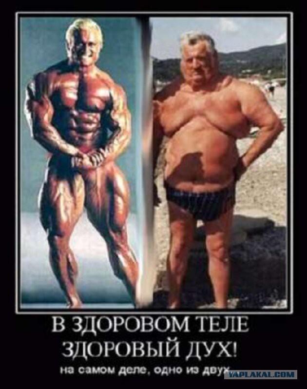 Картинки в здоровом теле здоровый дух прикольные, открытки