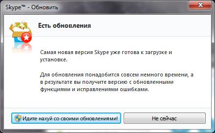 Skype. Ненависти пост.