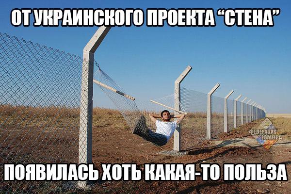 демотиваторы украина стена обл