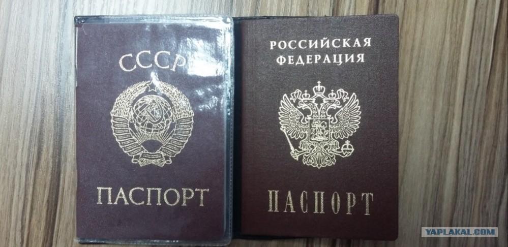 Группа сахалинцев не верит в существование РФ и собирается сжигать паспорта