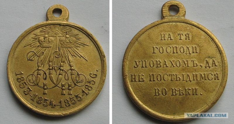 Медаль за участие в крымской войне цена.