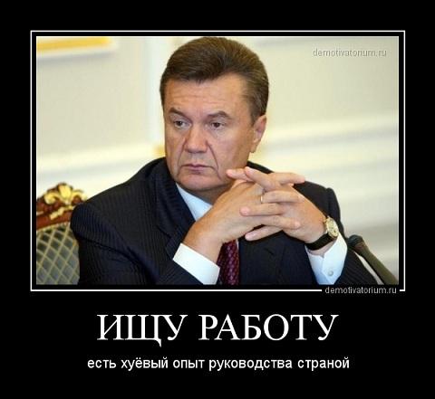 Янукович фото хуя фото 644-321