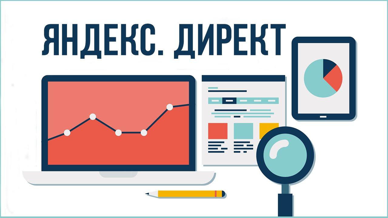 Яндекс реклама телефон что делать если выходит реклама в браузере яндекс