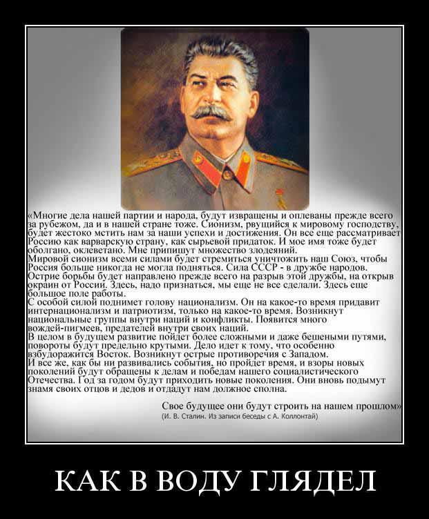 скачать игру про сталина - фото 7