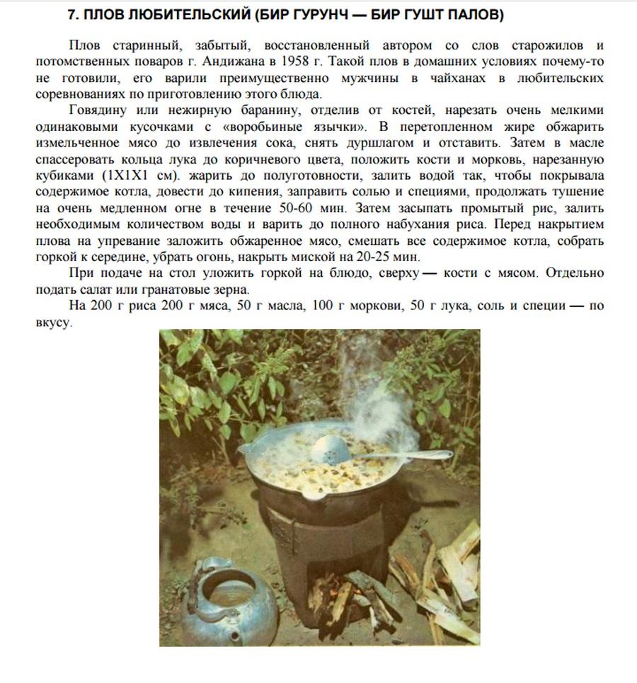 рестораны | рестораны Москвы | Ресторанный Рейтинг
