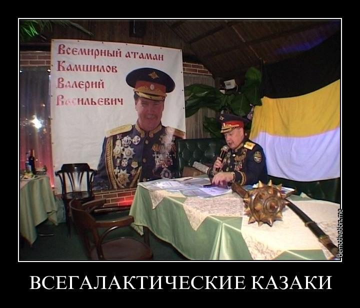 демотиваторы ряженые казаки новые популярные песни
