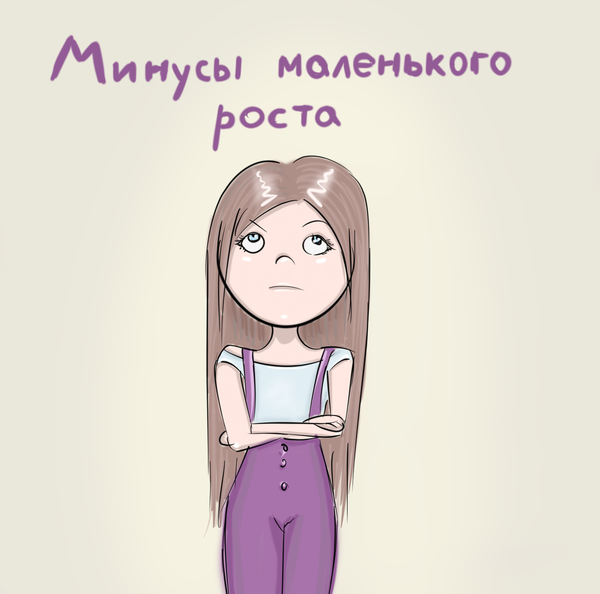 Картинки про низкий рост девушек