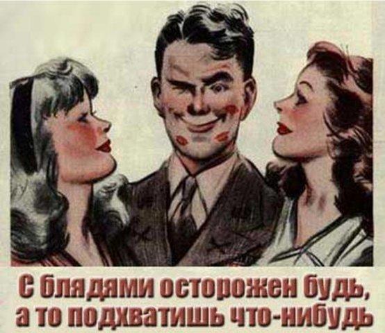 проститутка осторожность