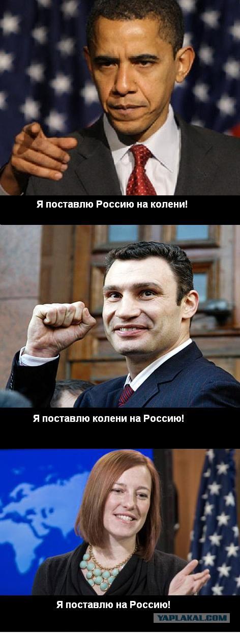 Обама я поставлю россию на колени картинки