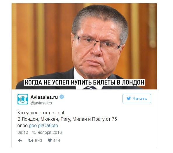 Путин уволил Улюкаева в связи с утратой доверия