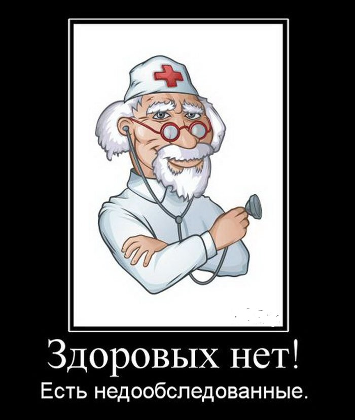 Прикольные доктора в картинках, троицей картинки открытки
