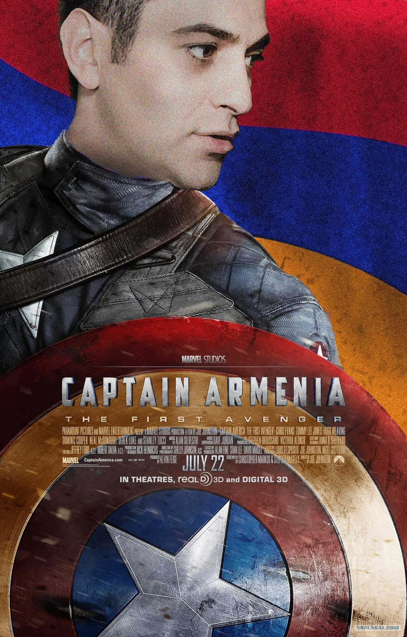 Капитан сиська