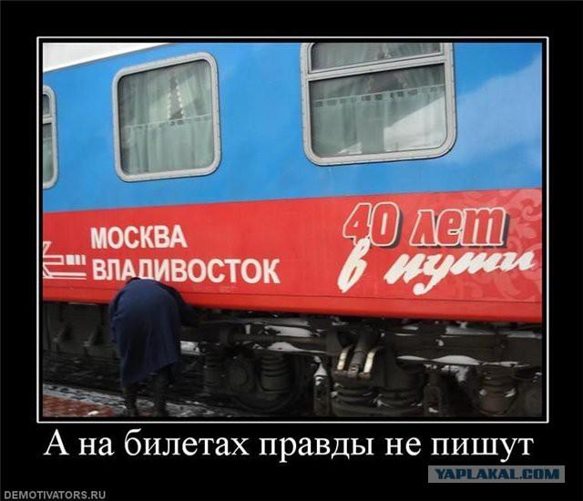 Открытка романтика, картинки приколы про поезд