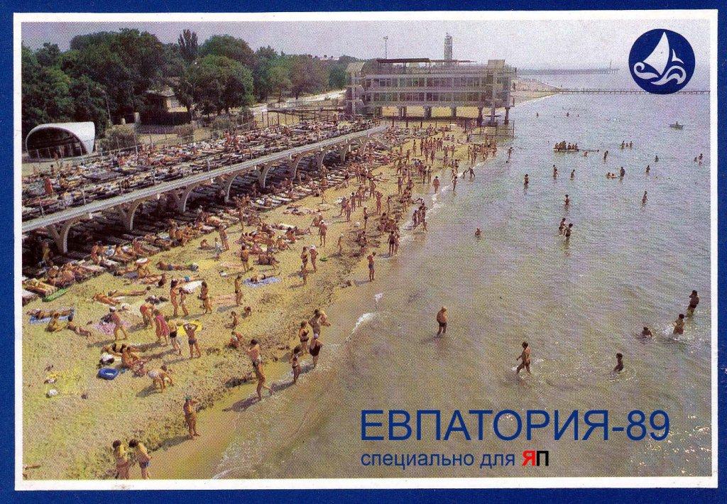 Евпатория в открытках, выставка