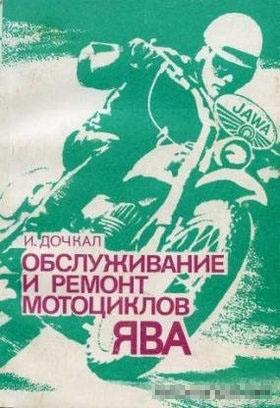"""Восстановление мотоцикла Ява модель 360 """"Старушка"""""""