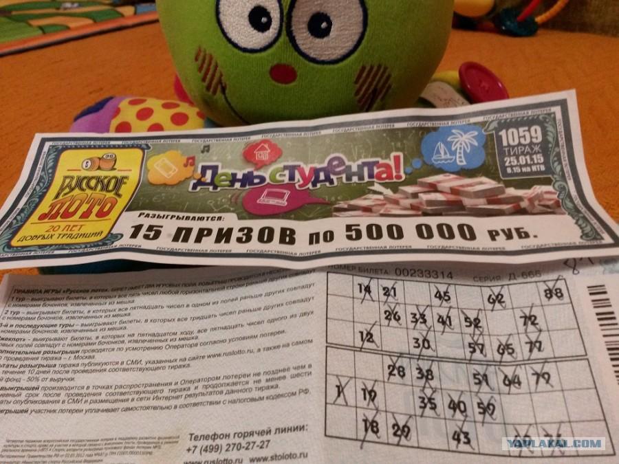 Что надо сделать чтобы выиграть в лотерее