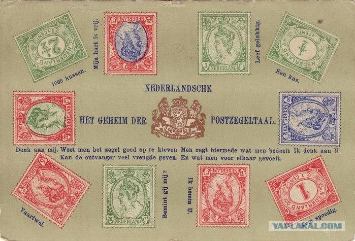 Свадьбе девушке, открытка язык марок