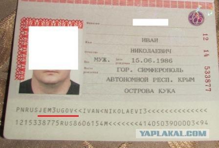 Фамилия скан паспорта хуй