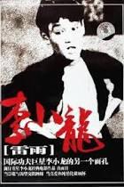 76 лет Великому Мастеру Брюсу Ли