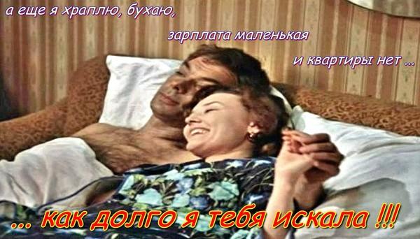 Москва слезам не верит картинка прикол, льняной свадьбой