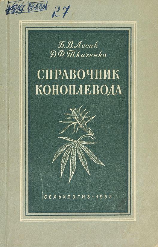 Учебник конопли наркотики с конопли