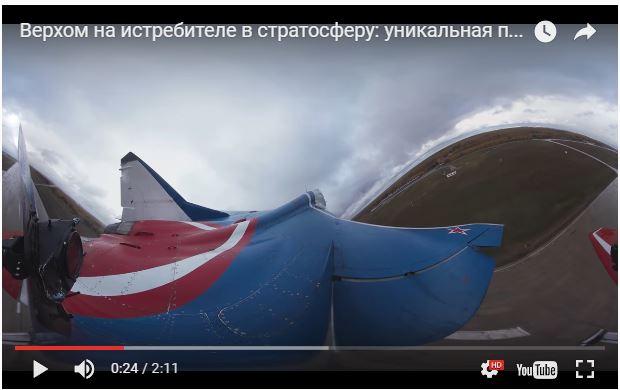 Высший пилотаж в стратосфере: уникальная панорамная съёмка с борта МиГ-29