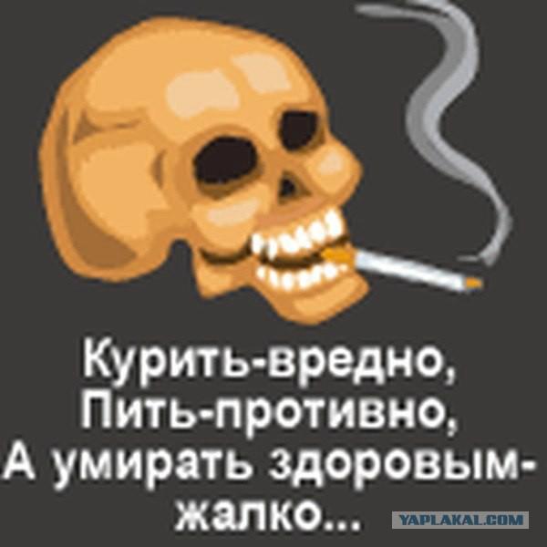 Картинка с надписью курить вредно