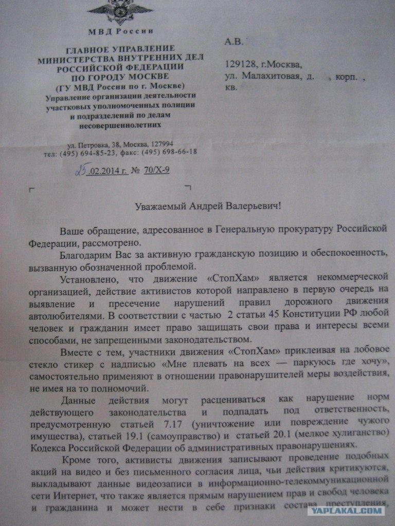 СтопХам закрыли по решению суда