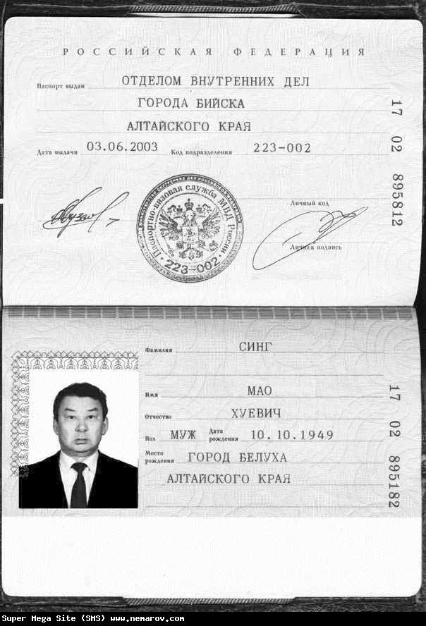 фото смешные фамилии в паспорте