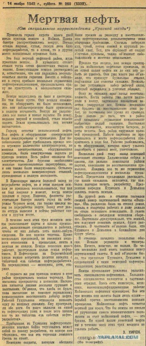 Майкоп 1942 год: Мертвая нефть