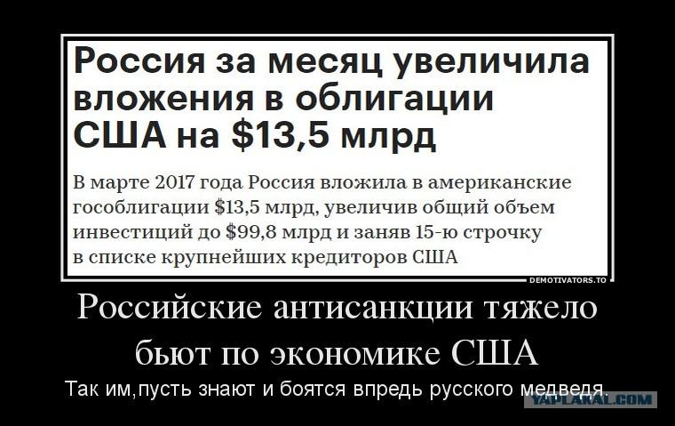 Мінфін США застерігає від розширення санкцій проти Росії - Цензор.НЕТ 2271