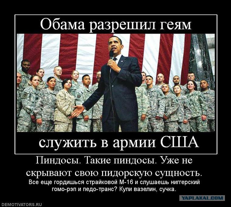 демотиваторы про сша и россию нельзя