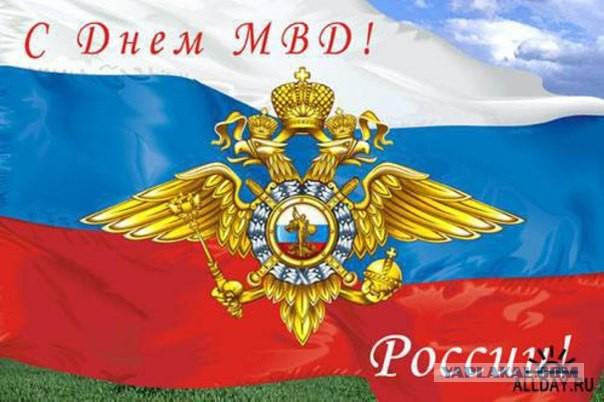 День мвд россии поздравления картинки