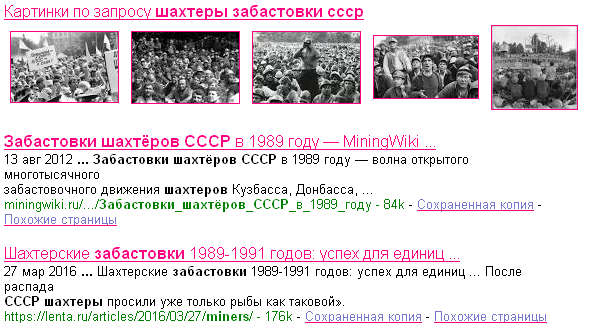 «Никому мы не нужны»: шахтеры Ростовской области готовятся к голодовке