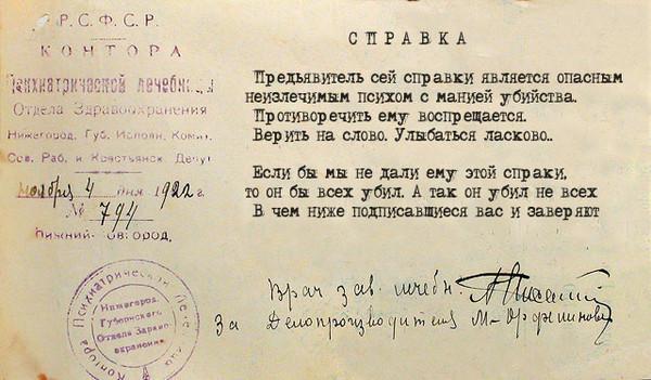 """Нардеп Поляков прошел проверку у психиатра: """"Расстройств выявлено не было"""" - Цензор.НЕТ 9002"""