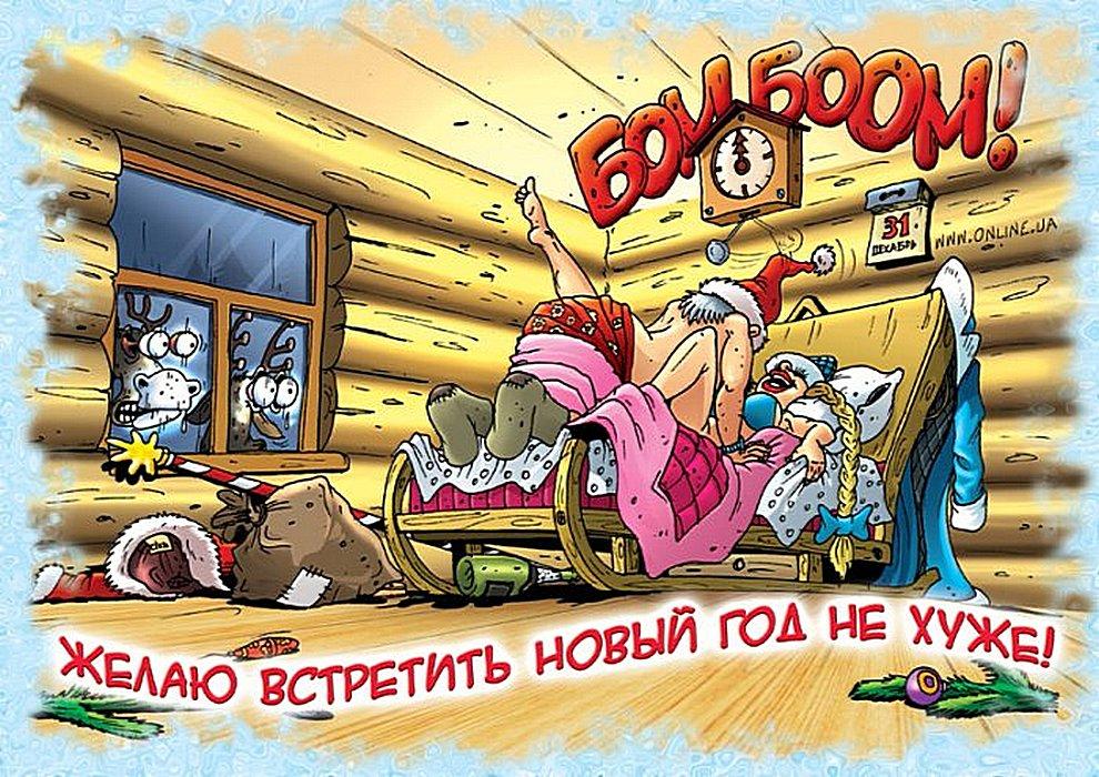 Озк, открытки про новогодние выходные прикольные